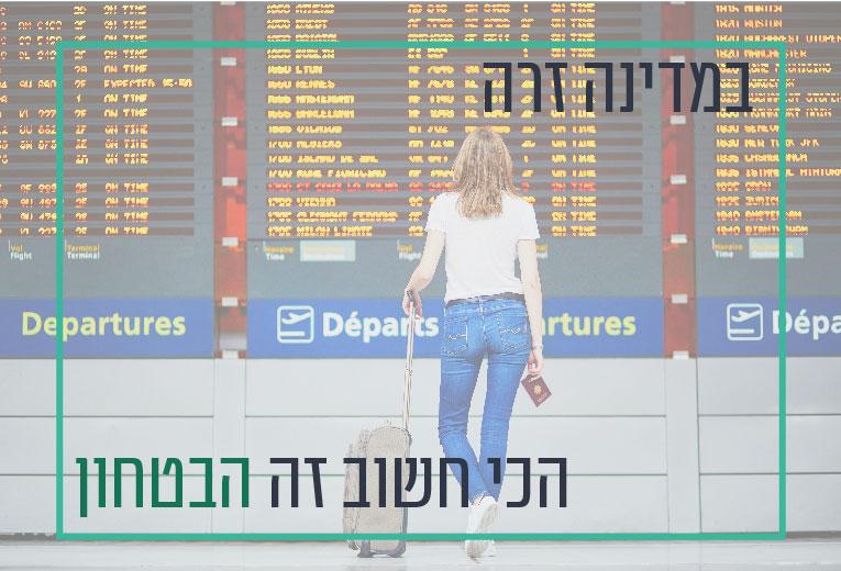 ביטוח לעובדים זרים ותיירים