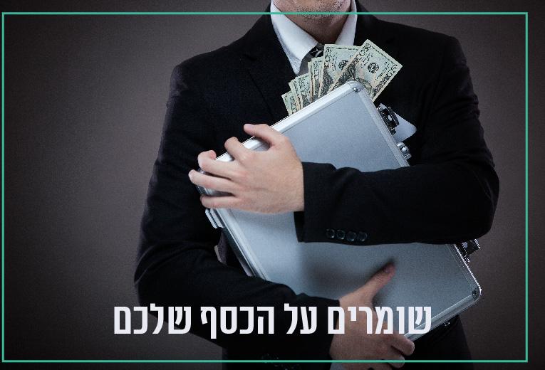 ביטוח כספים